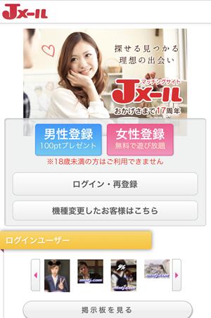 Jメールの公式アプリ