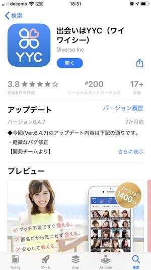 YYCアプリでセフレを探す流れ