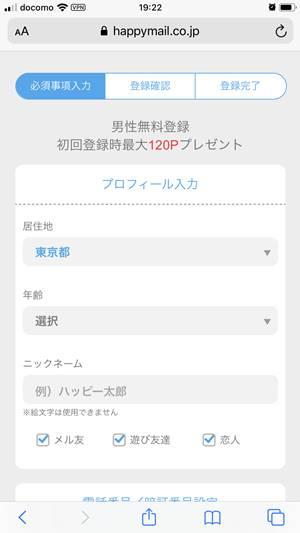 ハッピーメールの登録方法と利用方法
