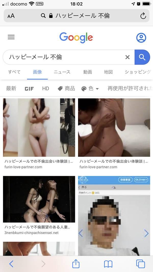 ハッピーメール 不倫