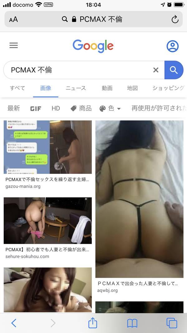 PCMAX 不倫