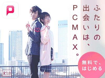 PCMAXで童貞狩りに挑戦!